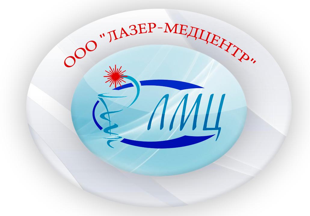 "ООО ""Лазер медцентр"""